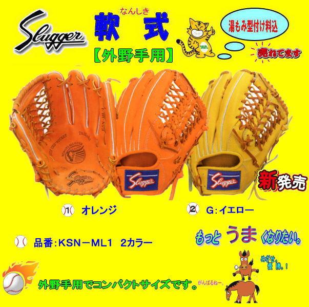 久保田スラッガー軟式外野手グラブコンパクトタイプKSN-ML1 湯もみ型付け有