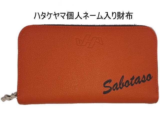 個人ネーム入りハタケヤマ財布GB2010 プレゼントにも喜ばれます