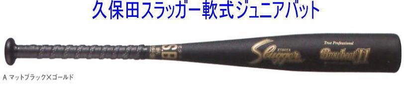 久保田スラッガー小学生軟式金属バット