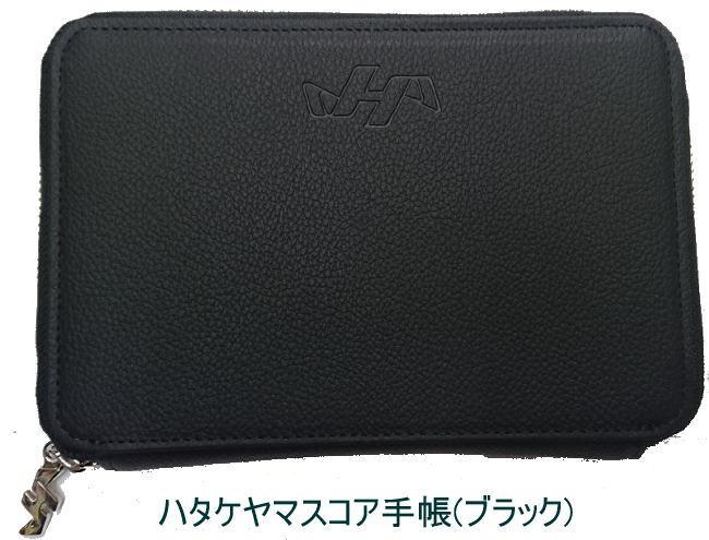 ハタケヤマスコア手帳ブラック