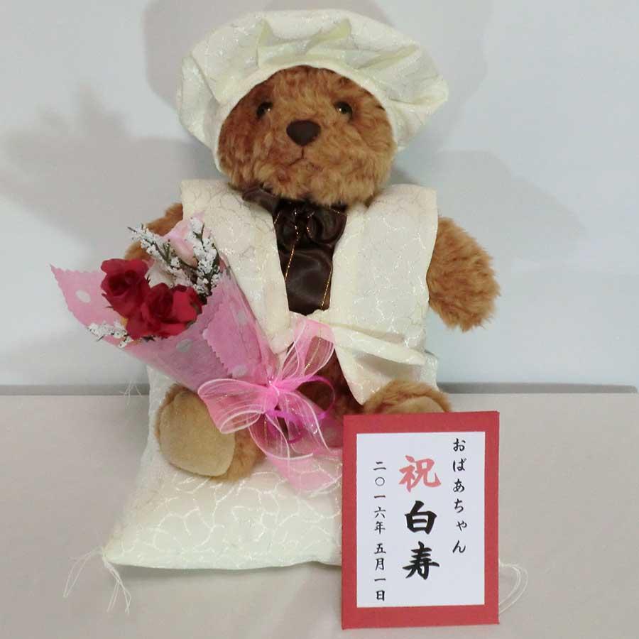 【日本製】 「グレースベア」 Mサイズ 3色 オリジナル祝・白寿 テディベア ちゃんちゃんこ