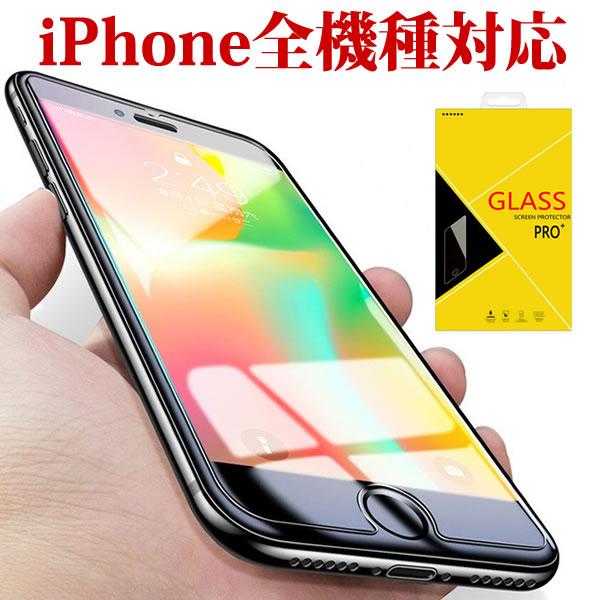 85a6d6d839 iPhoneXS max iPhoneXR iPhoneX iphone8 iphone7 iphone6s iphone5s/SE 7Plus  8Plus iPhone X ガラスフィルム/強化ガラス/0.26mm 硬度9H/アイフォン6 4.7インチ/液晶 ...
