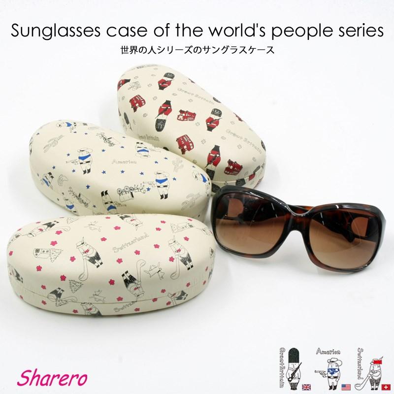 サングラスケース メガネケース 眼鏡 めがね メンズ おしゃれ プレゼント 倉庫 メガネ 女の子 ケース カワイイ かわいい 世界の人シリーズ 特価キャンペーン