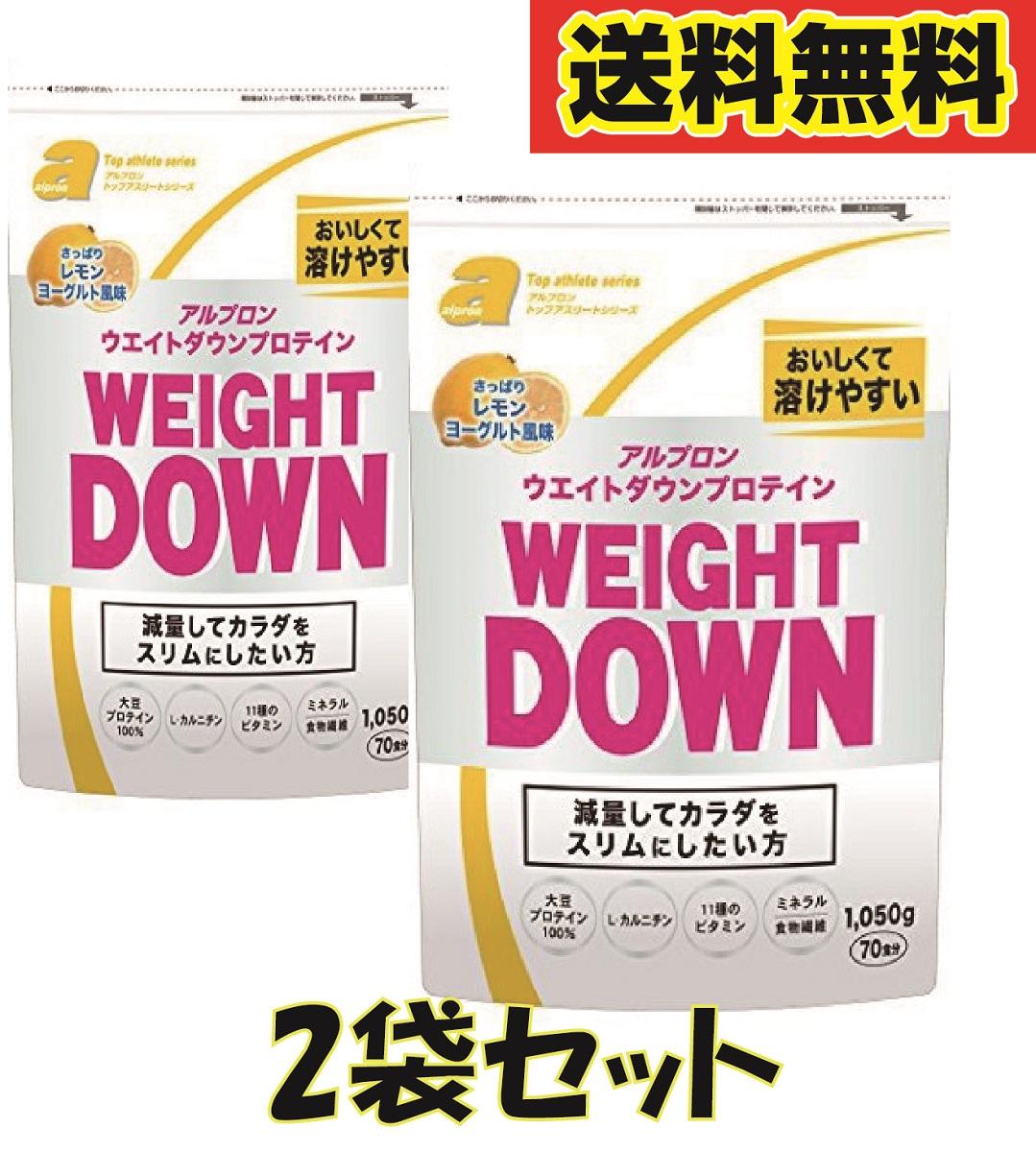 【2袋セット】【送料無料】アルプロン -ALPRON- ウェイトダウンプロテイン 1,050g×2 レモンヨーグルト味