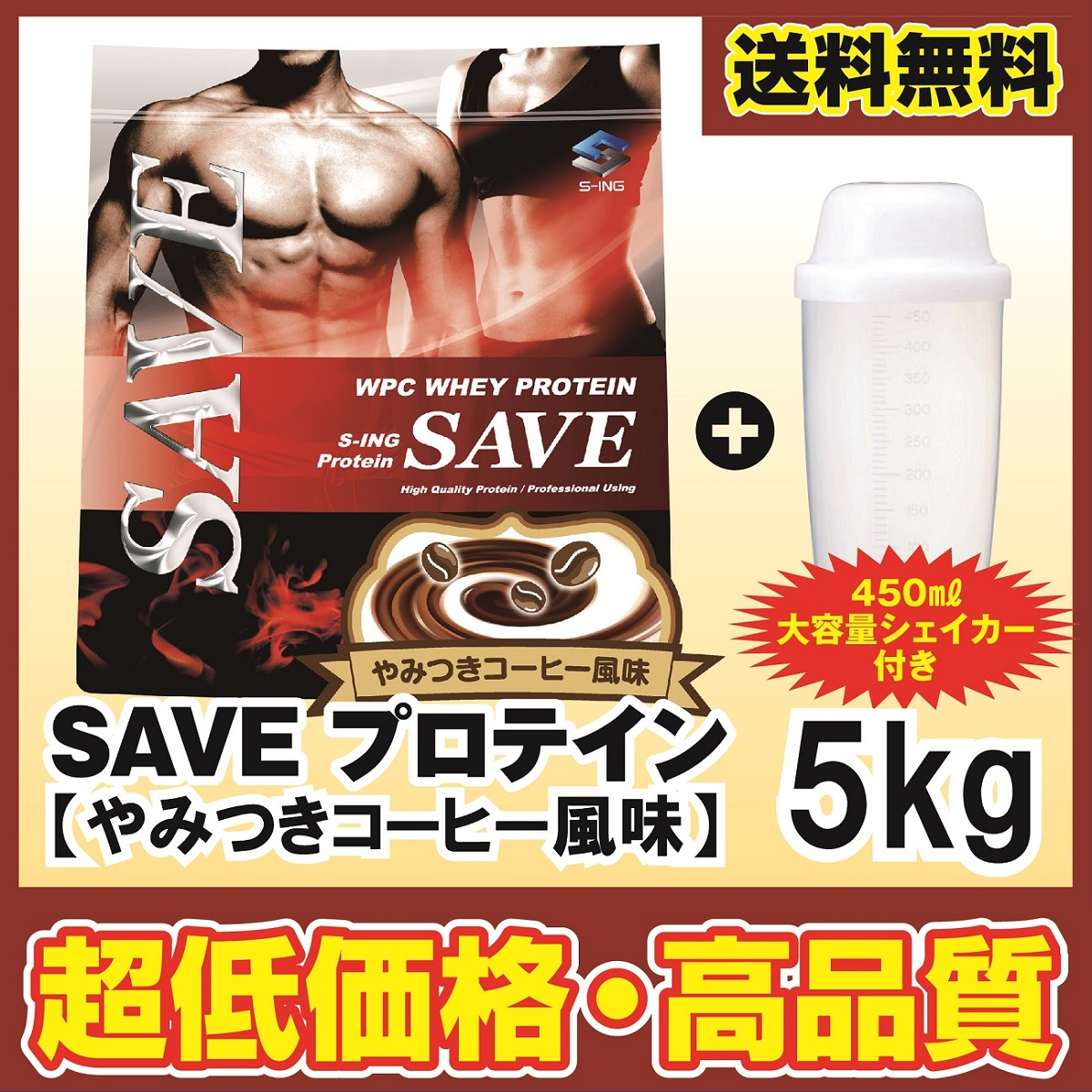 ホエイプロテイン 【送料無料】 【シェイカー付】SAVE プロテイン やみつきコーヒー風味 5kg 美味しいWPC 乳酸菌・バイオペリン・エンザミン酵素配合