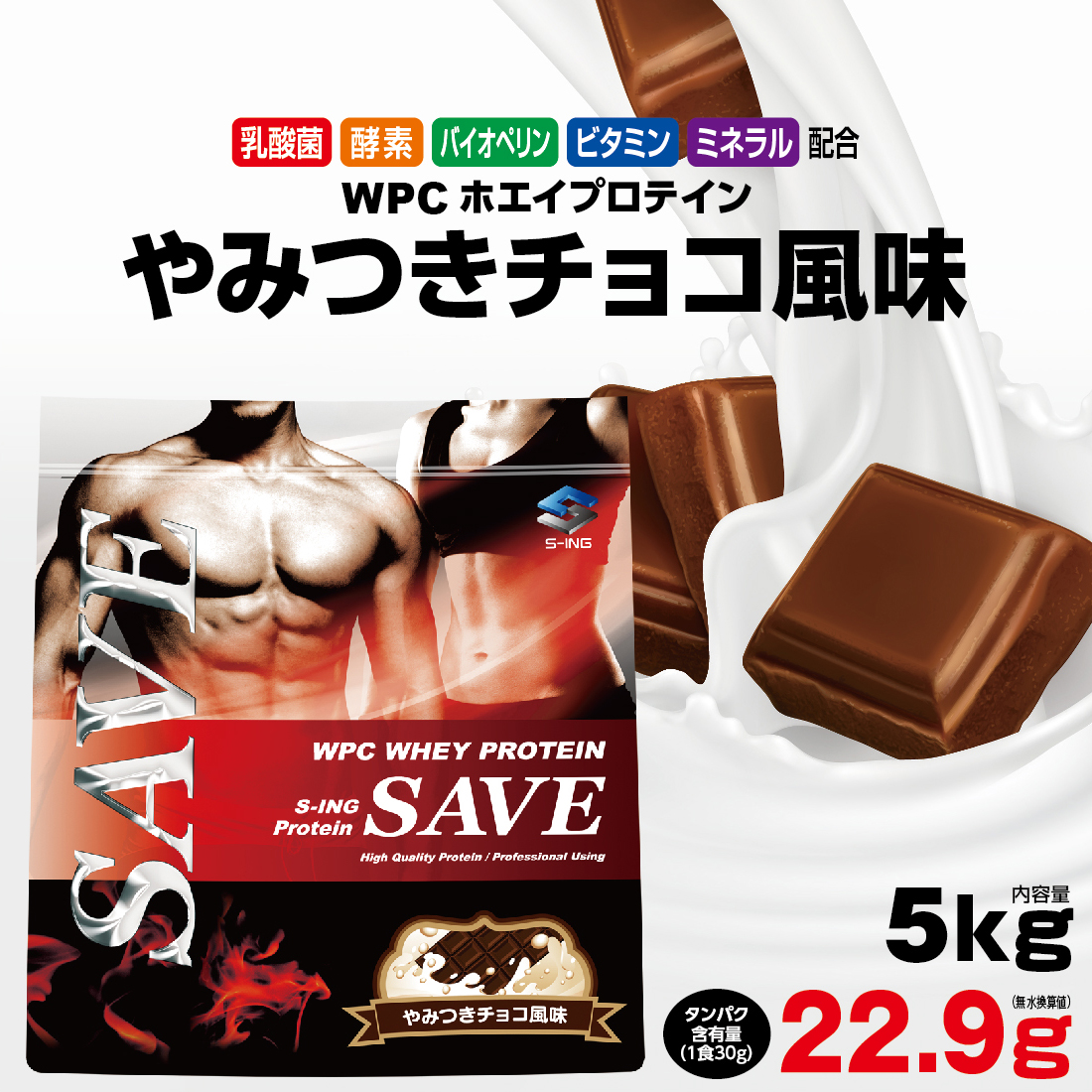 ホエイプロテイン 【送料無料】 SAVE プロテイン やみつきチョコ風味 5kg 美味しいWPC 乳酸菌・バイオペリン・エンザミン酵素配合