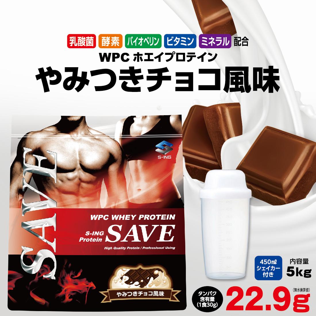 ホエイプロテイン 【送料無料】 【シェイカー付】SAVE プロテイン やみつきチョコ風味 5kg 美味しいWPC 乳酸菌・バイオペリン・エンザミン酵素配合