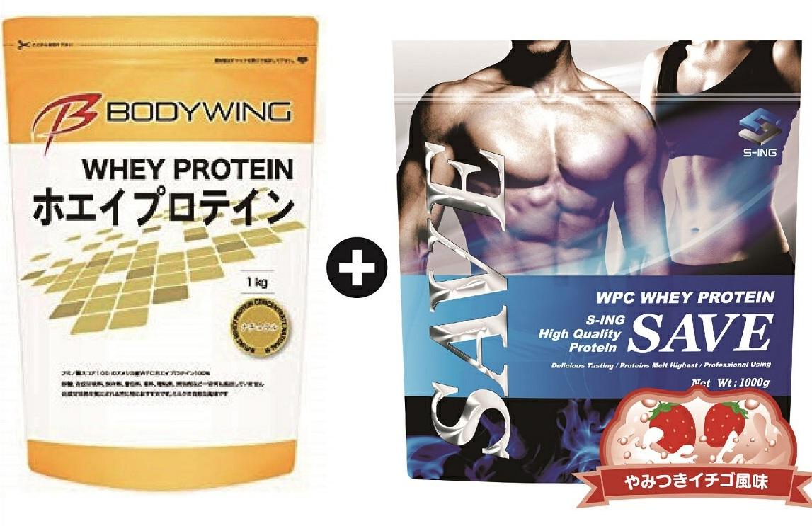【送料無料】【2袋セット】SAVEプロテイン やみつきイチゴ(1kg)+ボディウイング ホエイプロテイン ナチュラル(1kg)