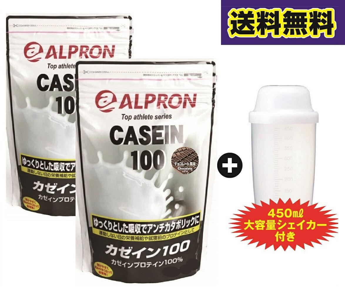 【2袋・シェイカー付】 【送料無料】アルプロン -ALPRON- カゼイン プロテイン100 チョコレート (1kg・1キロ)