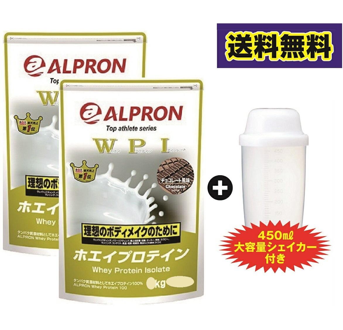 【2袋・シェイカー付】【送料無料】アルプロン -ALPRON- ホエイプロテイン WPI チョコレート (3kg)【アミノ酸スコア100】