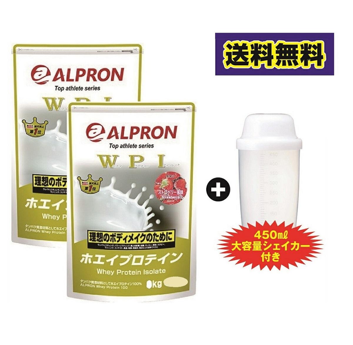 【2袋・シェイカー付】【送料無料】アルプロン -ALPRON- ホエイプロテイン WPI ストロベリー (3kg)【アミノ酸スコア100】
