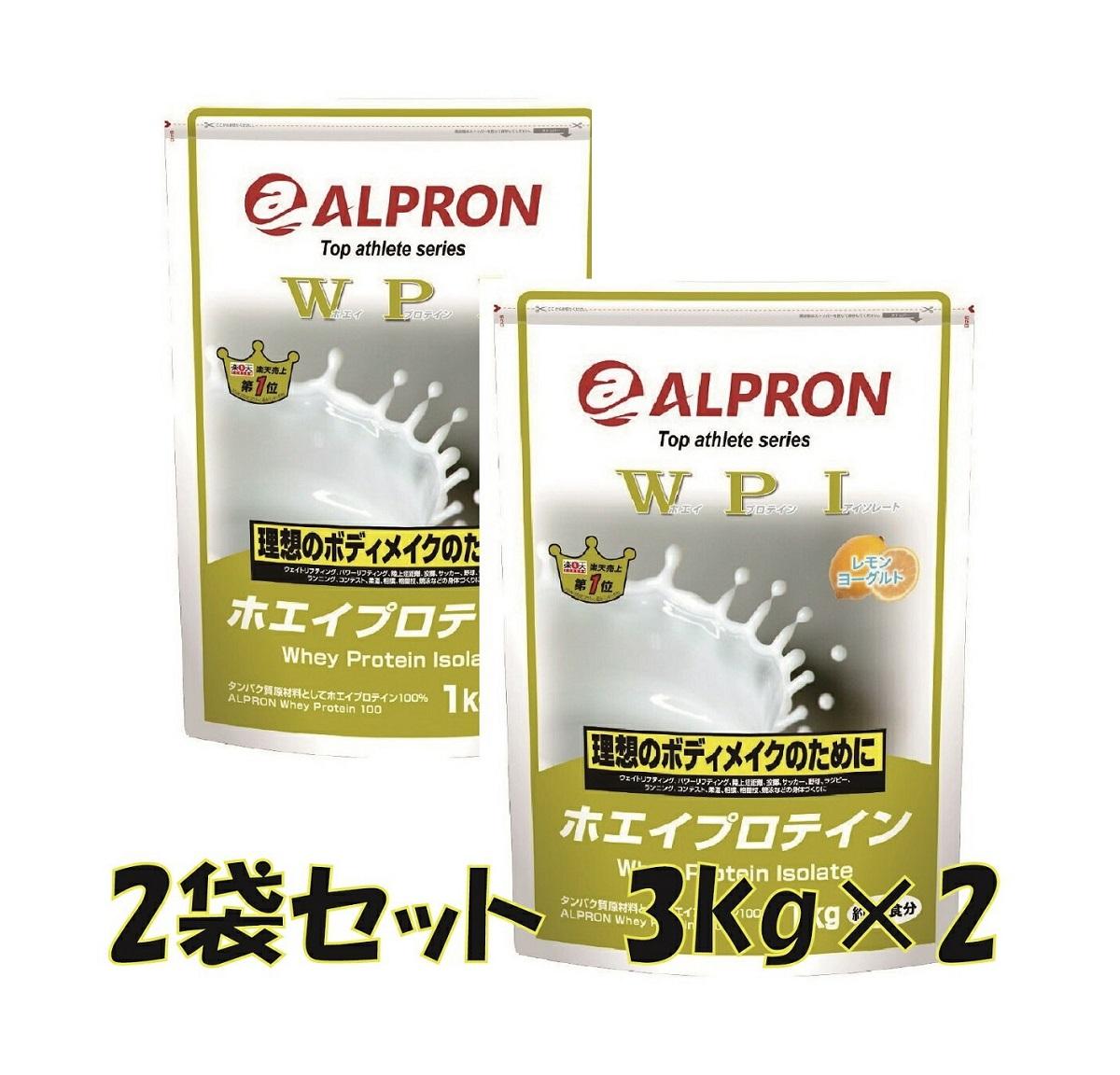 【2袋セット】【送料無料】アルプロン -ALPRON- ホエイプロテイン WPI レモンヨーグルト (3kg)【アミノ酸スコア100】