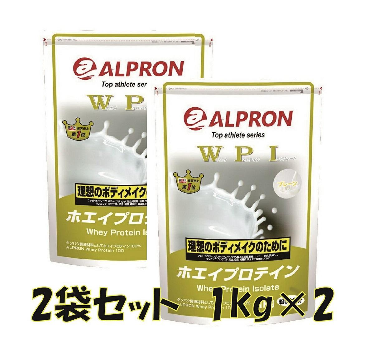 【2袋セット】【送料無料】アルプロン -ALPRON- ホエイプロテイン WPI プレーン (3kg)【アミノ酸スコア100】