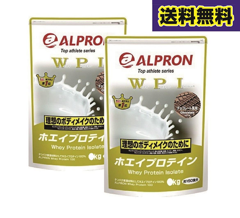 【2袋セット】【送料無料】アルプロン -ALPRON- ホエイプロテイン WPI チョコレート (3kg)【アミノ酸スコア100】