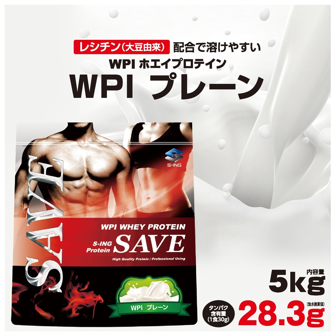SAVE WPIホエイプロテイン (5kg) 国産 激安【送料無料】