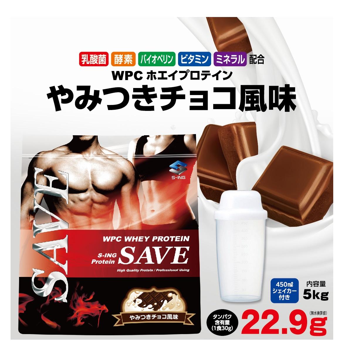 激安 ホエイプロテイン 【送料無料】 【シェイカー付】SAVE プロテイン やみつきチョコ風味 5kg 美味しいWPC 乳酸菌・バイオペリン・エンザミン酵素配合