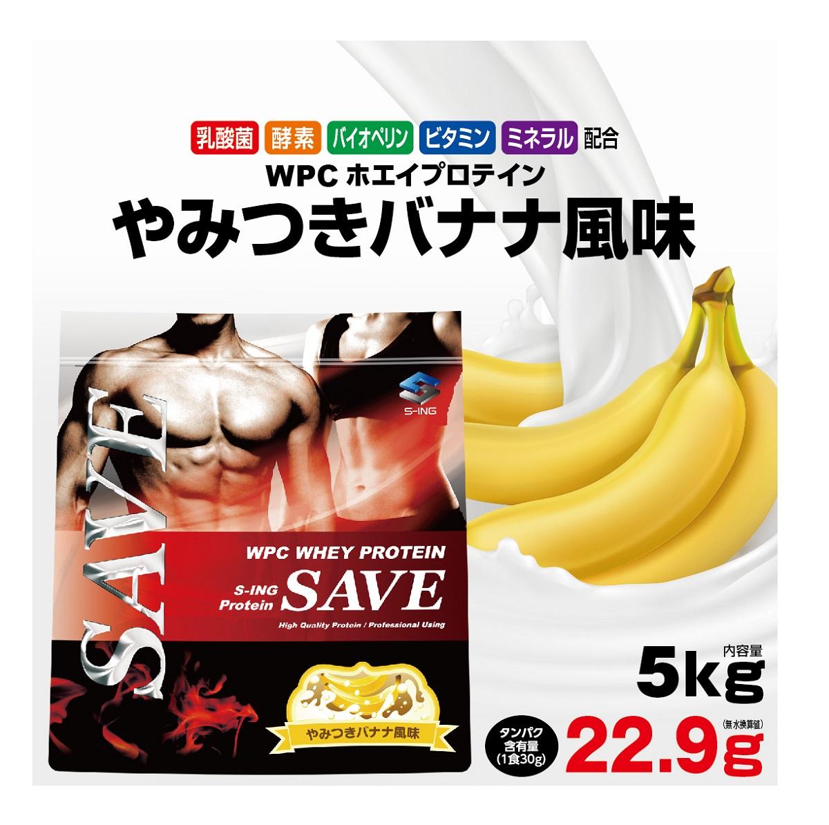 激安 ホエイプロテイン 【送料無料】 SAVE プロテイン やみつきバナナ風味 5kg 美味しいWPC 乳酸菌・バイオペリン・エンザミン酵素配合