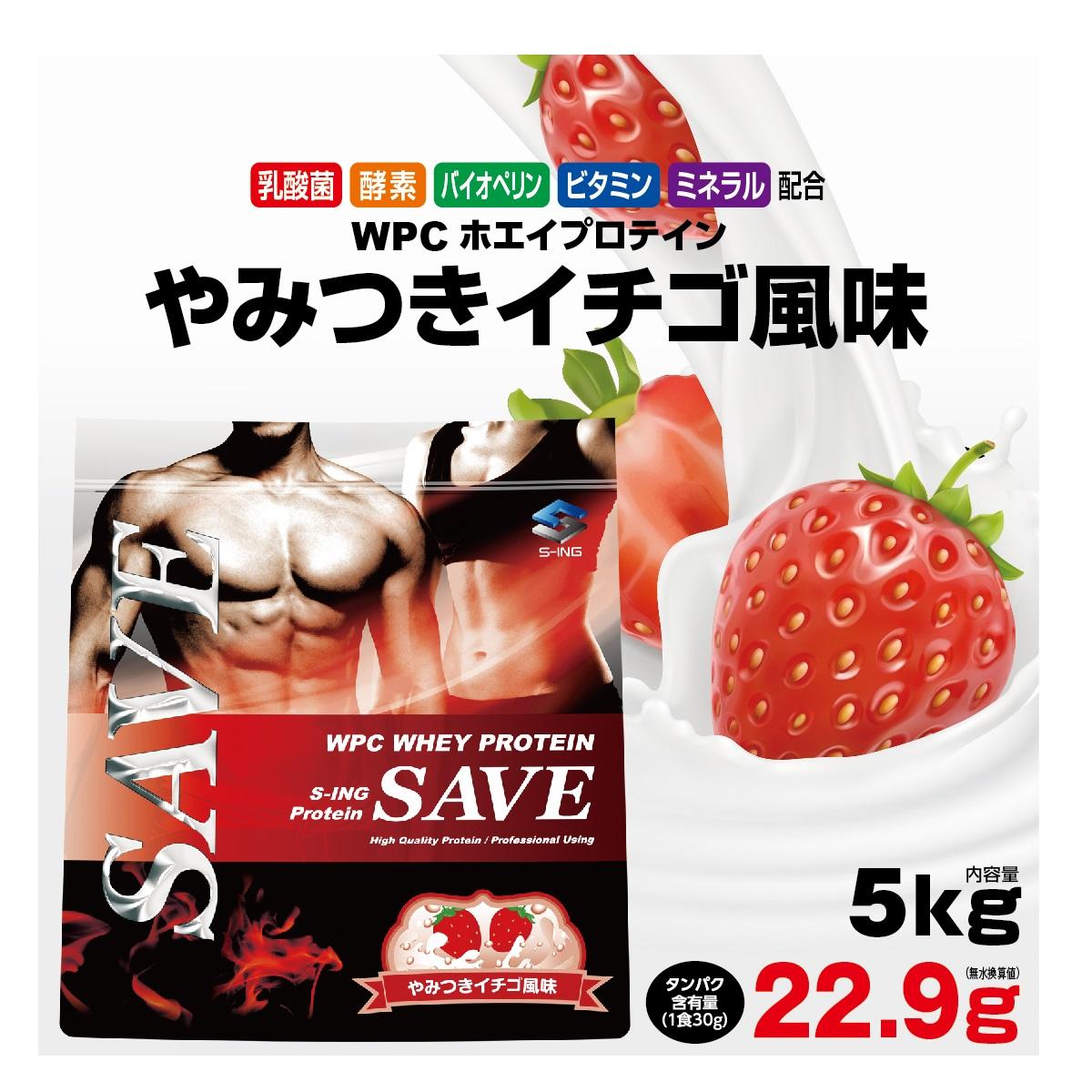 激安 ホエイプロテイン 5kg 【送料無料】 SAVE プロテイン やみつきイチゴ風味 WPC ストロベリー 乳酸菌・バイオペリン・エンザミン酵素配合