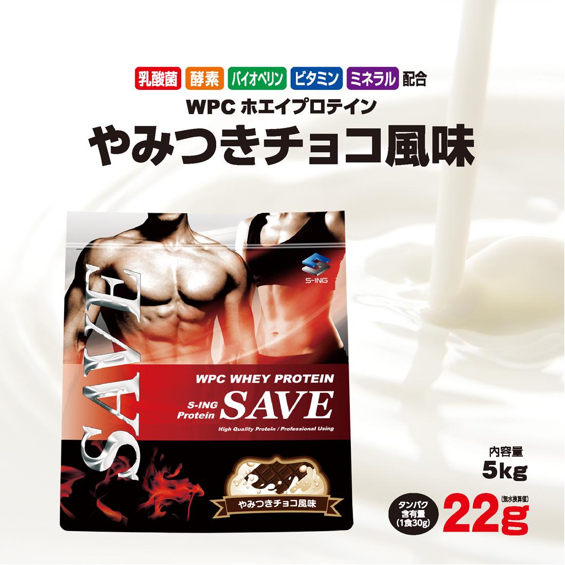 最安値 に挑戦中 超人気 専門店 ホエイプロテイン 5kg チョコ 送料無料 激安 やみつきチョコ風味 エンザミン酵素配合 バイオペリン SAVEプロテイン WPC 乳酸菌 買い物