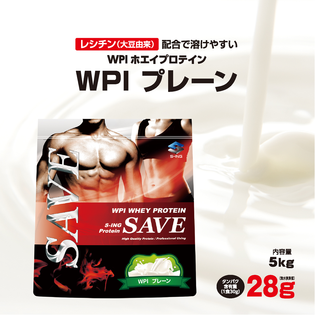 SAVEプロテイン プロフェッショナルシリーズ 最安値 豊富な品 に挑戦中 WPI ホエイプロテイン 出色 5kg 国産 激安 送料無料 人口甘味料 無添加 プレーン 香料