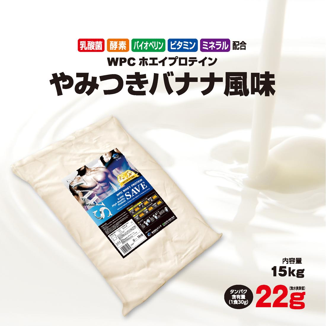 【超お得:ジッパー袋は別途必要な商品です】ホエイプロテイン 15kg バナナ 送料無料 激安 SAVEプロテイン やみつきバナナ風味 WPC 乳酸菌 バイオペリン エンザミン酵素配合