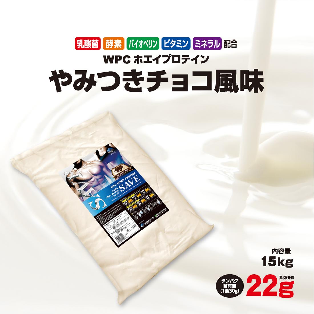 【超お得:ジッパー袋は別途必要な商品です】ホエイプロテイン 15kg チョコ 送料無料 激安 SAVEプロテイン やみつきチョコ風味 WPC 乳酸菌 バイオペリン エンザミン酵素配合