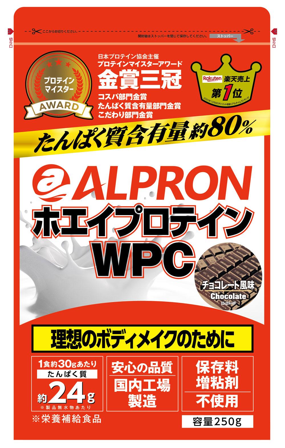 送料 代引手数料込みで 最安値 値引き 感謝価格 挑戦中 ALPRON 新リニューアル 代引不可 チョコレート チョコ ホエイプロテイン アルプロン 250g WPC