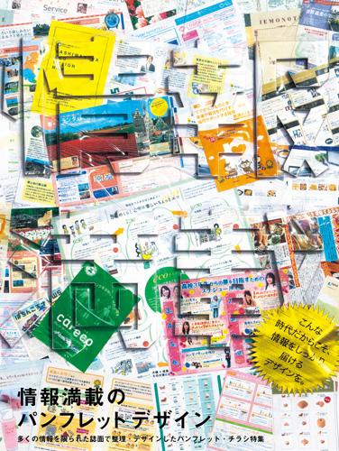 情報満載のパンフレットデザイン―多くの情報を限られた誌面で整理・デザインしたパンフレット・チラシ特集【送料無料】(パイインターナショナル)