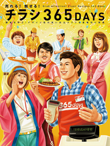 売れる!魅せる!チラシ365DAYS【送料無料】(パイインターナショナル)