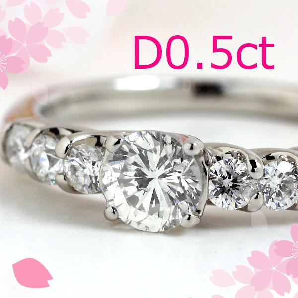 【1点限り】PT900ダイヤモンドリング0.5ct オシャレ可愛い プラチナ指輪 DT011