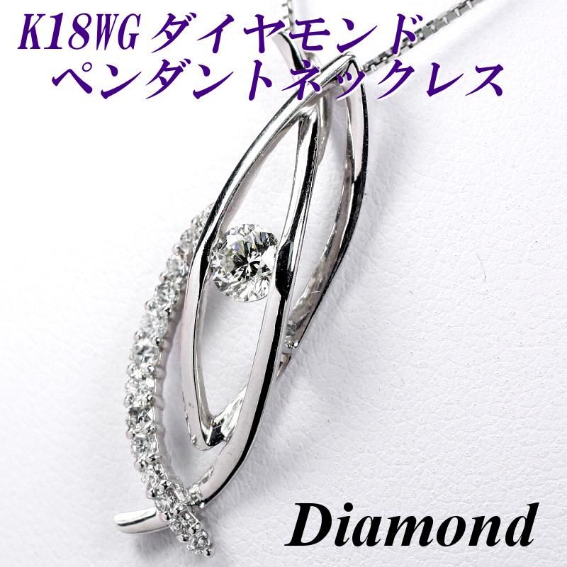 流れるような素敵デザイン ダイヤモンドペンダントネックレス K18WG ★