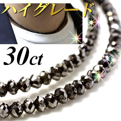 【ハイグレード】ブラックダイヤネックレス 30ct K18WG ブラックダイヤモンド★ブラックスピネルより一層輝きます★