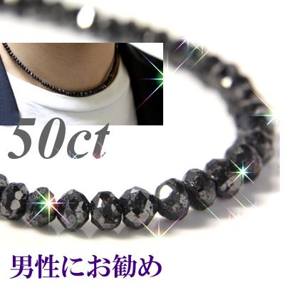 50ct ブラックダイヤモンド★ K18WG 【最安値に挑戦中】ブラックダイヤネックレス