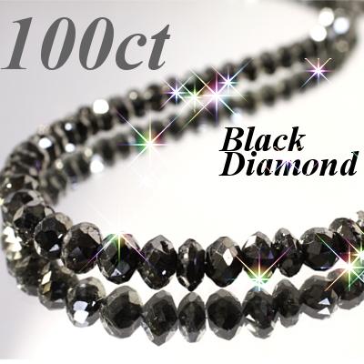 【最安値に挑戦中】ブラックダイヤネックレス 圧巻の100ct K18WG ブラックダイヤモンド★ブラックスピネルより一層輝きます★