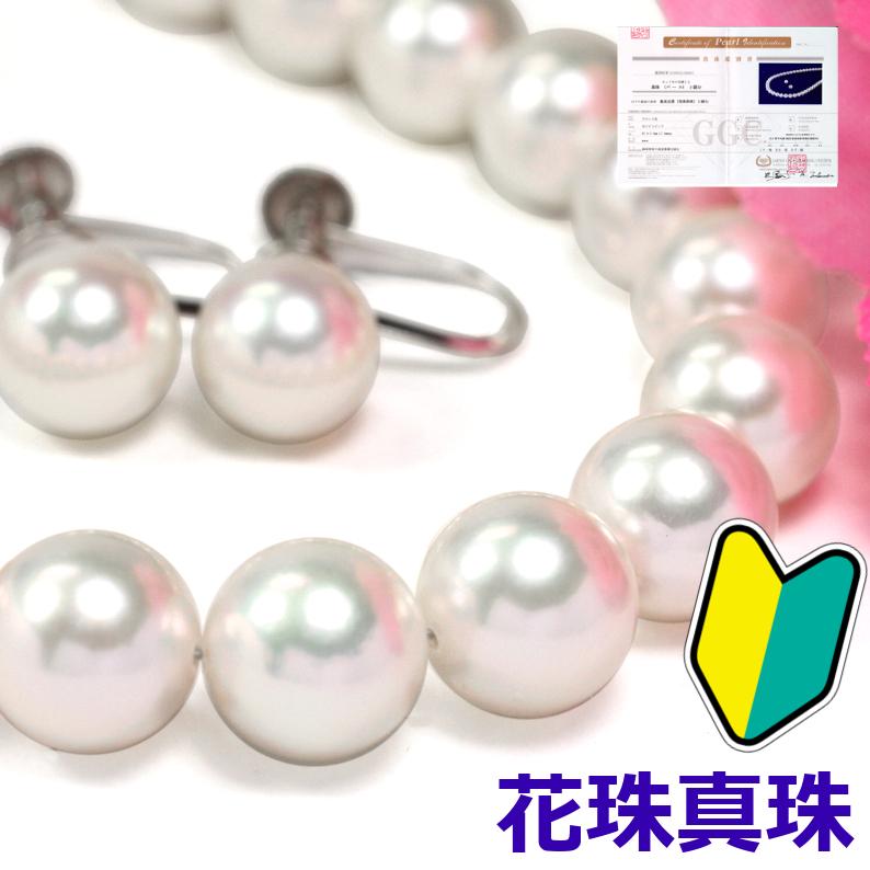 【7-7.5mm花珠真珠ネックレス ピアスorイヤリングセット】お試しサイズお試し価格あこや真珠 パール ネックレス