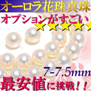 オーロラ花珠真珠ネックレスセット7-7.5mm マイクロパーマネント対応可 真珠美人リニューアルオープン あこや真珠(アコヤ真珠)★パール