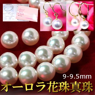 【ハイクラス】オーロラ花珠真珠ネックレスセット9-9.5mm マイクロパーマネント対応可 真珠美人 あこや真珠(アコヤ真珠)★送料無料★パール