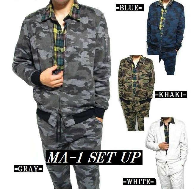 セットアップ メンズ 迷彩 スウェット MA-1 ジャケット パンツ 上下 カモフラ カモフラージュ メンズファッション アウター ジャンパー ブルゾン フライトジャケット