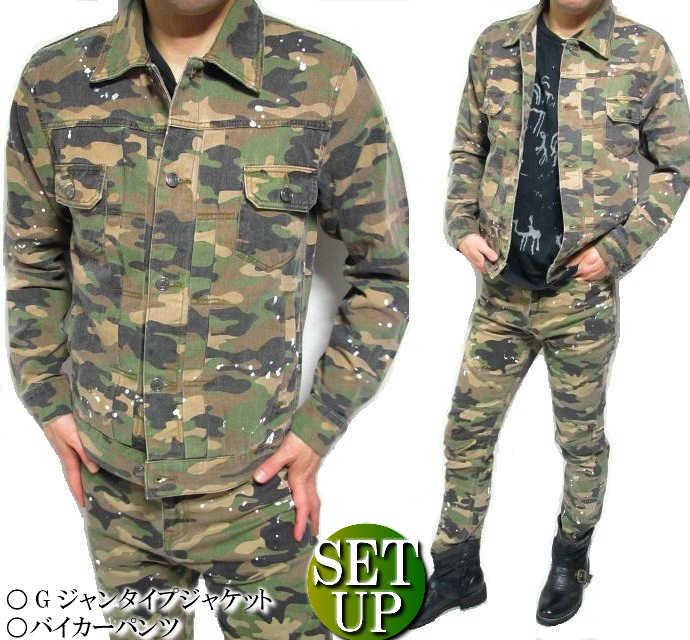 セットアップ メンズ Gジャン/タイプ/ジャケット バイカーパンツ スプラッシュ/迷彩/カモフラ M-XL