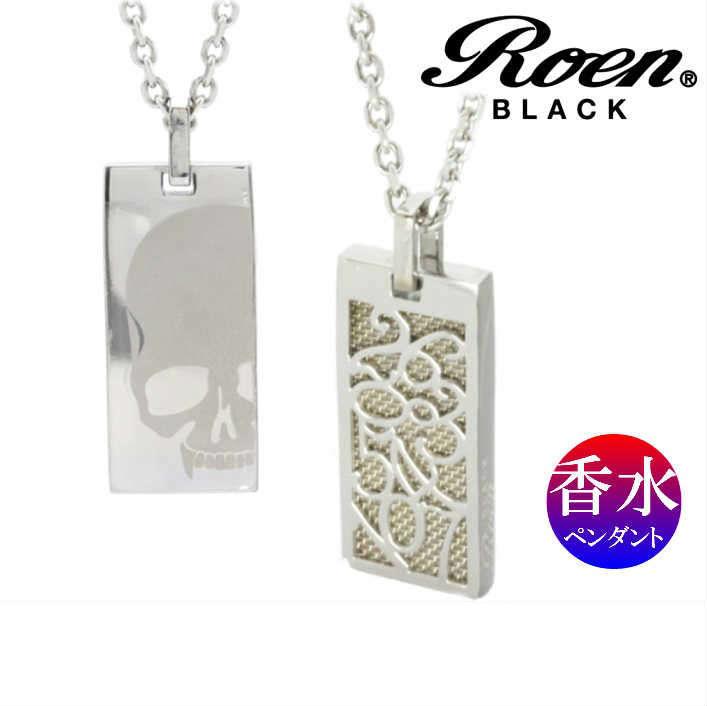 Roen ロエン ネックレス/ペンダント/香水/パルファム ROP-001 スチール ナンバー アクセサリー 正規ライセンス