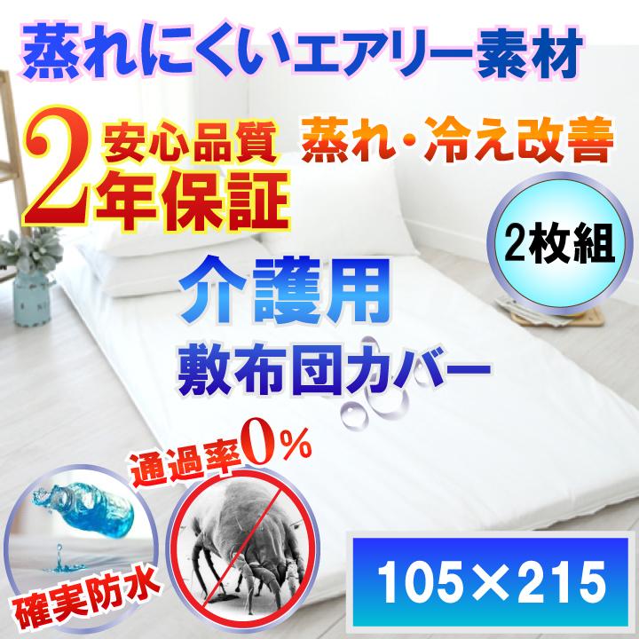 【2枚組】介護用 敷布団カバー(シングル 105x215cm)【2年保証】【あす楽】【防水防ダニW効果】【透湿性防水素材】体温調節が難しい方でも適温を保つ 介護用