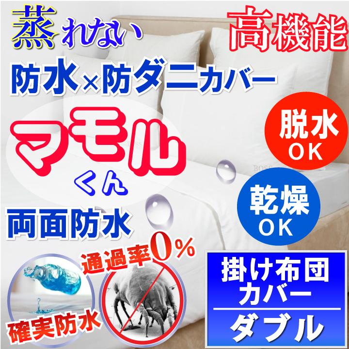 蒸れない さらっと 両面防水掛け布団カバー ダブル 190x210cm【防水防ダニW効果】【あす楽】マモルくん 赤ちゃんおねしょ ペットマーキング対策  寝汗 アレルギー対策