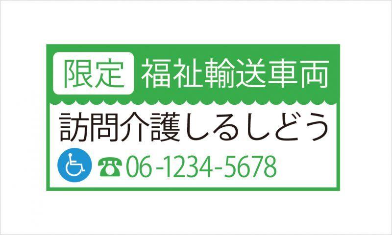 福祉輸送車両(限定)マグネット デザイン1B 緑/マグネット マグネットタイプ 福祉車両ステッカー 名入れ