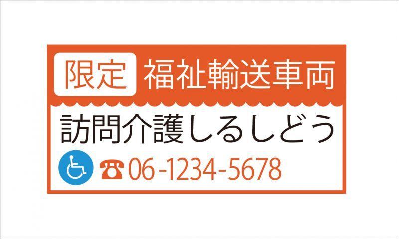 福祉輸送車両(限定)マグネット デザイン1C オレンジ/マグネット マグネットタイプ 福祉車両ステッカー 名入れ 送料無料