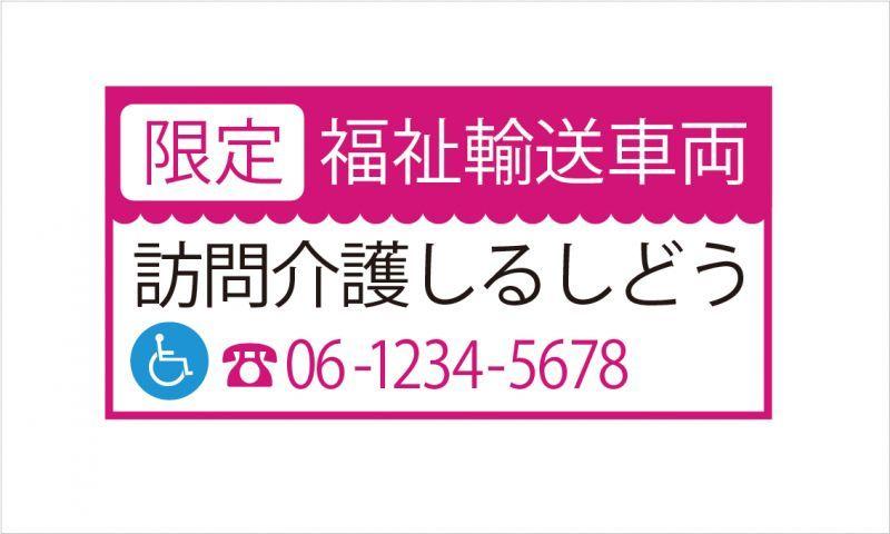 福祉輸送車両(限定)マグネット デザイン1B ピンク/マグネット マグネットタイプ 福祉車両ステッカー 名入れ 送料無料