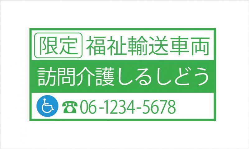 福祉輸送車両(限定)マグネット デザイン1C 緑/マグネット マグネットタイプ 福祉車両ステッカー 名入れ 送料無料