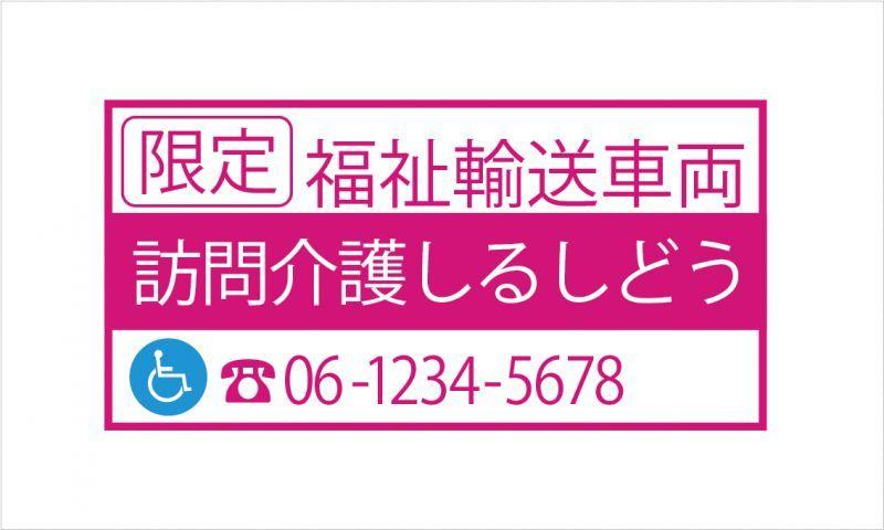福祉輸送車両(限定)マグネット デザイン1C ピンク/マグネット マグネットタイプ 福祉車両ステッカー 名入れ 送料無料