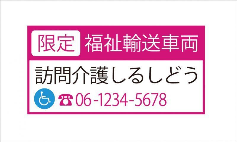 福祉輸送車両(限定)マグネット デザイン1A ピンク/マグネット マグネットタイプ 福祉車両ステッカー 名入れ 送料無料