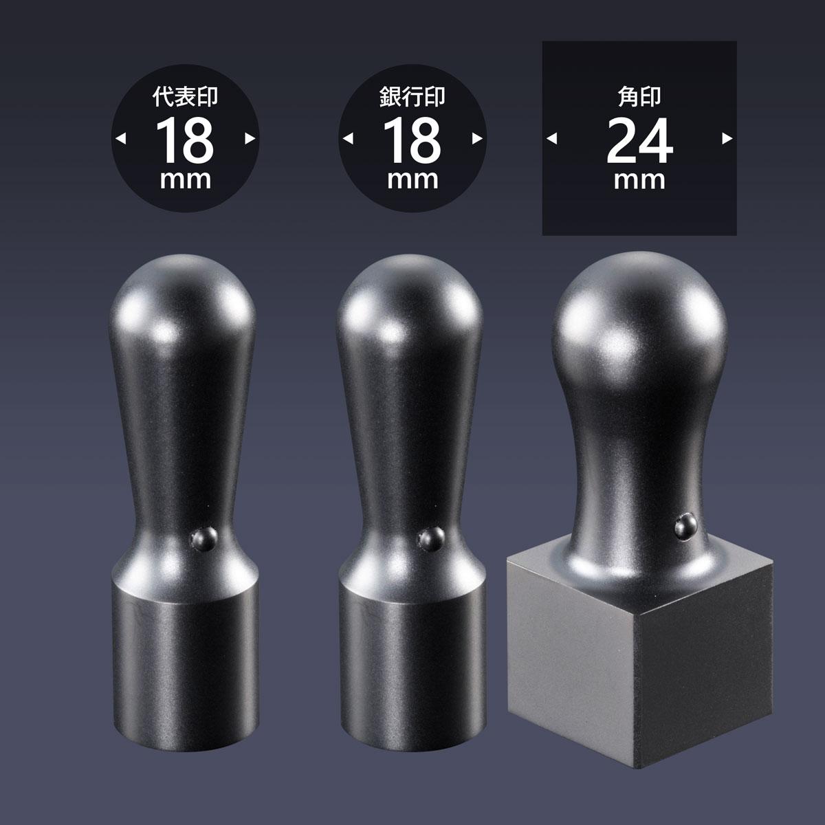 会社印 ブラストチタン(ブラック)3本F24セット/送料無料 法人 会社設立 実印 銀行印 角印 女性 法人印鑑 社印