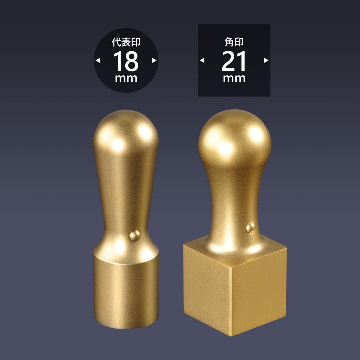会社印 ブラストチタン(ゴールド)2本Cセット/ 法人 会社設立 実印 銀行印 角印 女性 法人印鑑 社印